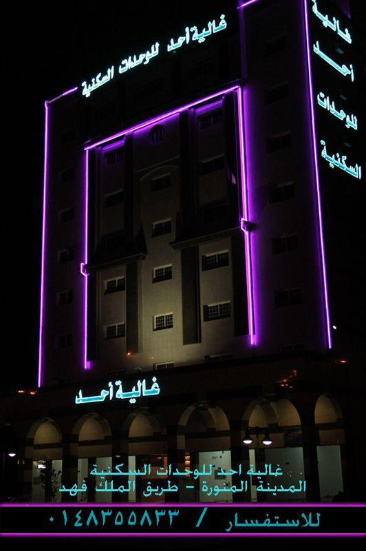 Ghaleyt Ohod Hotel Apartment getlstd_property_photo